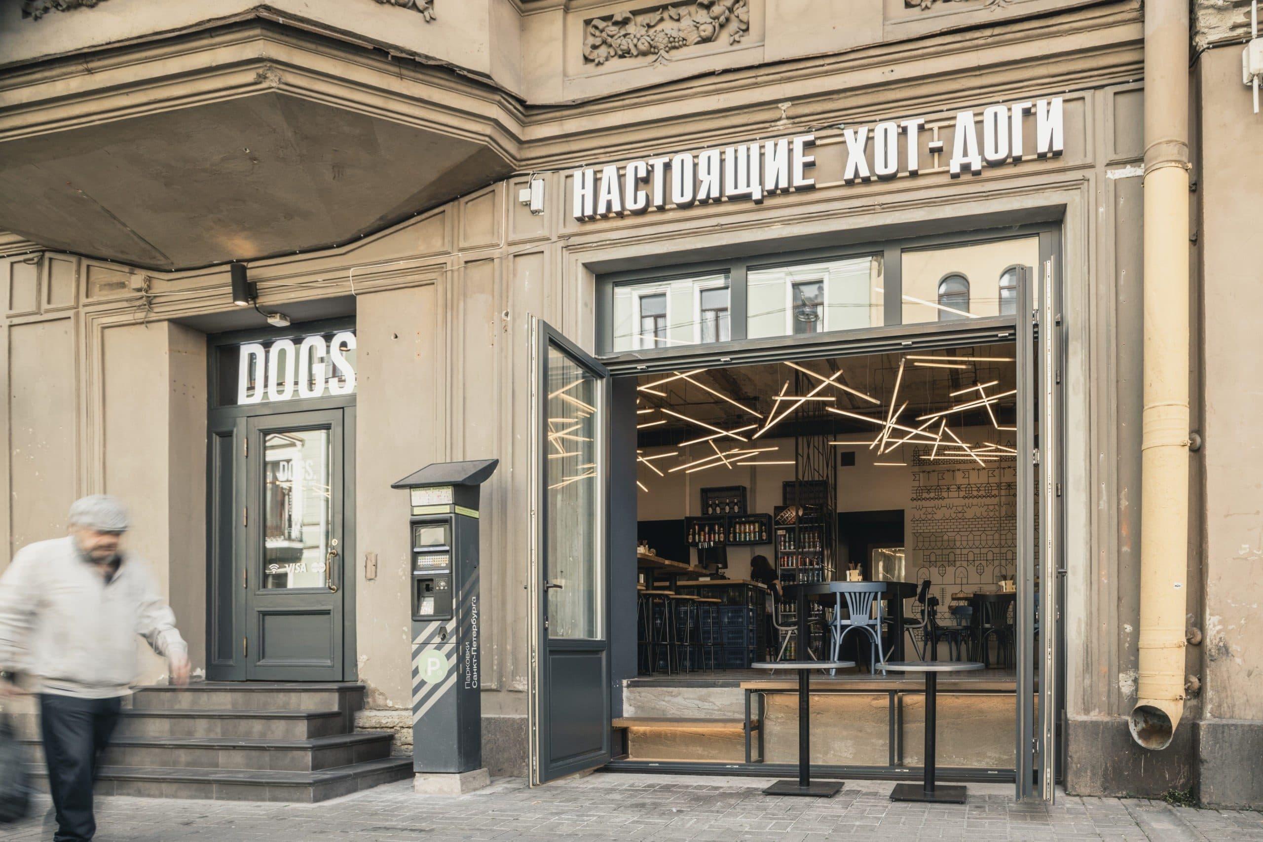 Кафе Dogs - ул.Некрасова 23